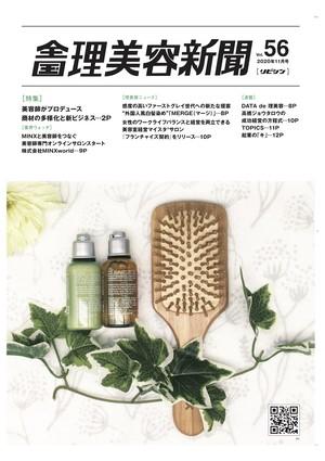 【10/25発売】全国理美容新聞<第56号>(2020年11月号)