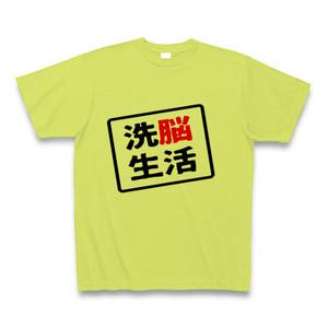 「洗脳生活」Tシャツ ライトグリーン