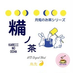 月兎のお茶シリーズ 糒ノ茶/カレイイノオチャ(ティーバッグタイプ)