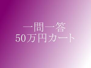 50万円カート・一問一答