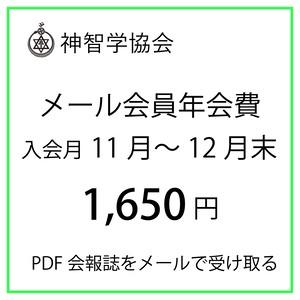 メール会員年会費(11月~12月末のご入会)