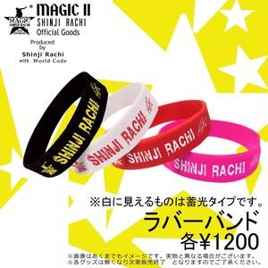 """良知真次 """" MAGIC Ⅱ """" ラバーバンド"""