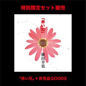 残りわずか【特別限定セット】「赤い花」+1224非売品GOODS
