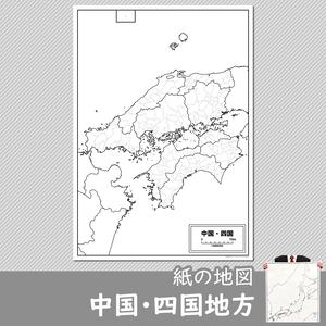 中国・四国地方の紙の白地図