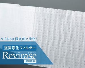 空気浄化フィルター レビレース【屋内専用】1 枚入