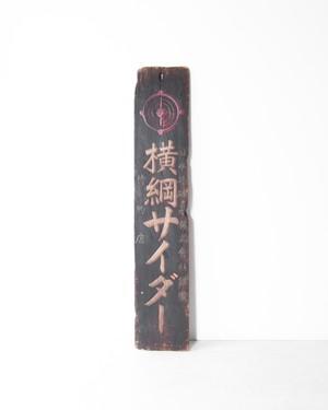 木製看板【横綱サイダー】