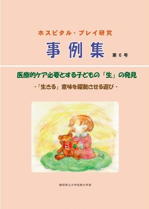【事例集】第6号