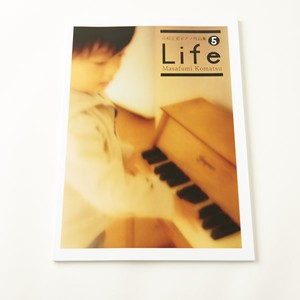 楽譜集『ライフ -Life-』