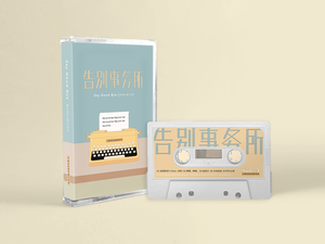 Cheesemind / 告别事务所 Say Good Bye Enterprise Limited Edition Cassette + DL