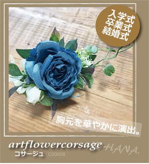 【送料無料】ブルーローズコサージュC(C00008)