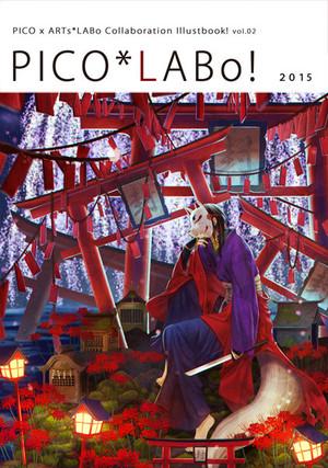 PICO*LABo!2015