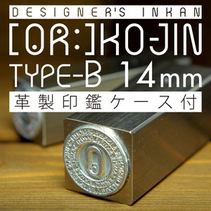 [OR:](オーアール)TYPE-B 14mm/1文字ー3文字対応(革製印鑑ケース付)