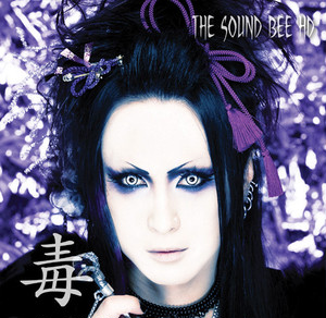 THE SOUND BEE HD / 毒