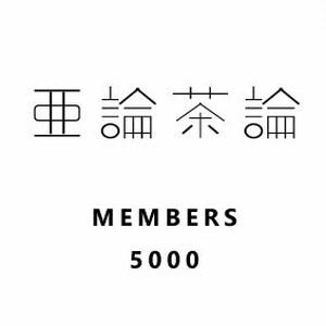 亜論茶論-Members会員(月額)