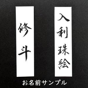 【行書体】お名前札