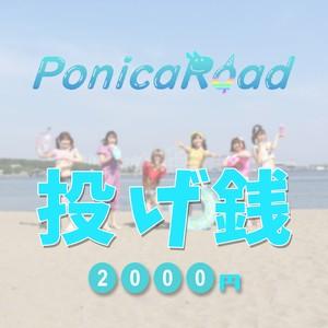【2000円】ポニカロード投げ銭
