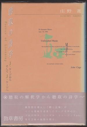 聴取の詩学 J・ケージからJ・ケージへ 庄野進