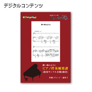 偽りの黒真珠テーマソング「儚い珠のように」伴奏用楽譜&音源x2