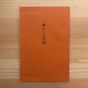 十二の石塚(名著複刻全集詩歌文学館石楠花セット) / 湯浅半月(著)