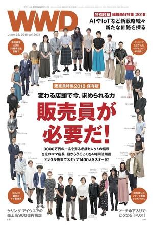 """販売員特集 変わる店頭で求められる""""販売力"""" WWD JAPAN Vol.2034"""