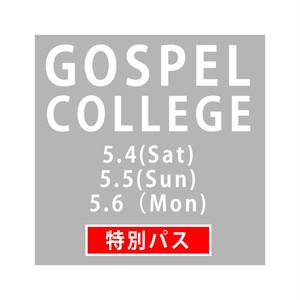 【特別パス】 GOSPEL COLLEGE VOL.14 ※予定数量達し次第、終了します
