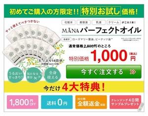 【お試し約14日分☆980円】マナパーフェクトオイル