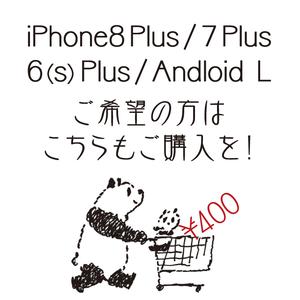 iPhonePlus加算料金