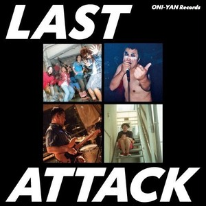 【のっぺら参加アナログコンピ】ONI-YAN Records 『LAST ATTACK』 のっぺら/オッス!オラ和人!/USGKZ & The equipments/やっほー