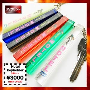 Hotel key holder (5本セット)