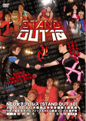 NEO STAND OUT 10 11.21 大阪府立体育会館第2競技場