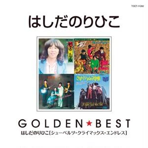 『ゴールデン☆ベスト』はしだのりひこ 期間限定スペシャル・プライス