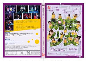 DVD『魂殻少女 〜こんがらガール〜』