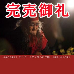 伝説の大道芸人 ギリヤーク尼ヶ崎への手紙 大道芸と祈りの踊り