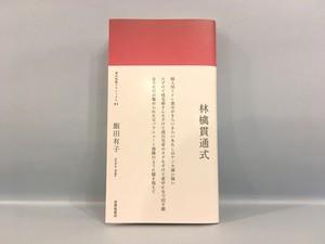 林檎貫通式【新本】