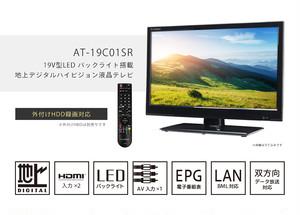 19V型 地上デジタルハイビジョン液晶テレビ AT-19C01SR