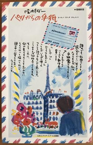パリからの手紙 堀内誠一