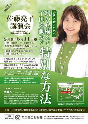 佐藤亮子さんの講演会「親の心構えと子供を動かす特別な方法」前売りチケット