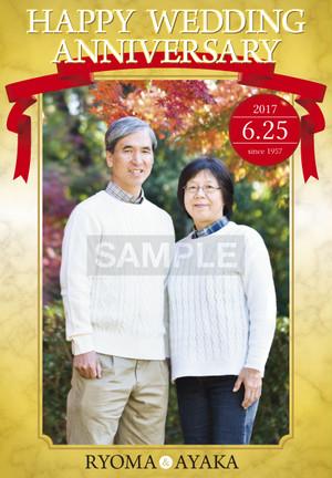 結婚記念日用ポスター_1 縦長 横長 B1サイズ