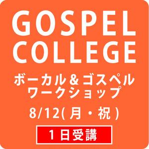 【1日受講】 GOSPEL COLLEGE VOL.15 ※予定数量達し次第、終了します