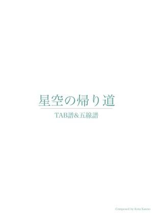 「星空の帰り道」TAB譜 & 五線譜