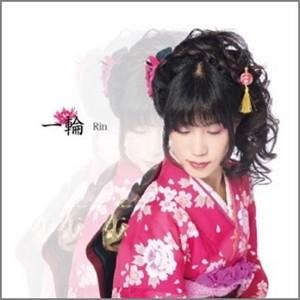 1stアルバム 「一輪」