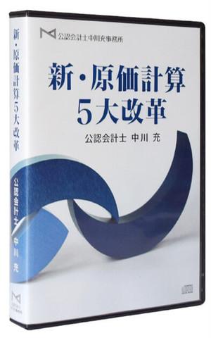税理士先生限定「新・原価計算5大改革CD」