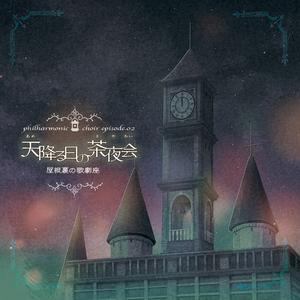 【音楽CD】episode.Ⅱ 天降る日の茶夜会【屋根裏の歌劇座】