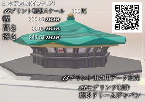 インテリア「日本武道館」3Dプリント用データ
