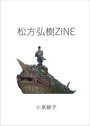 松方弘樹ZINE(昭和)