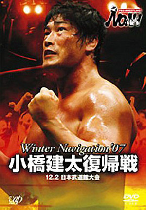NOAH Winter Navigation`07 小橋建太復帰戦