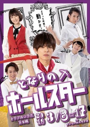【予約販売商品】舞台「となりのホールスター」公演 Blu-ray