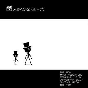 人歩く3-2(ループ)