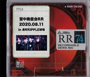 "【Jin-Machine】DVD「8月11日無料無観客配信ワンマンミサ""宮中晩餐会RR""」"