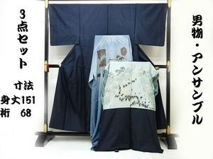☆21273☆中古美品 男物アンサンブル3点セット 亀甲模様 羽織紐付き